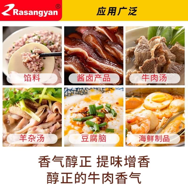 瑞香源调味品味香素调味料包子饺子馅料调味品