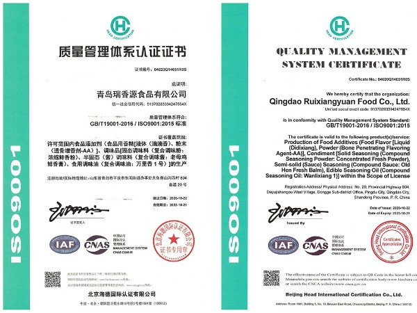 ISO质量管理认证书