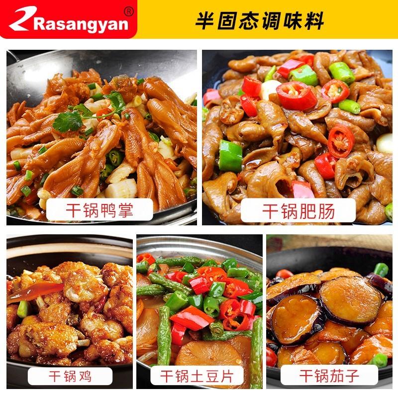 瑞香源调味品干锅酱调味料
