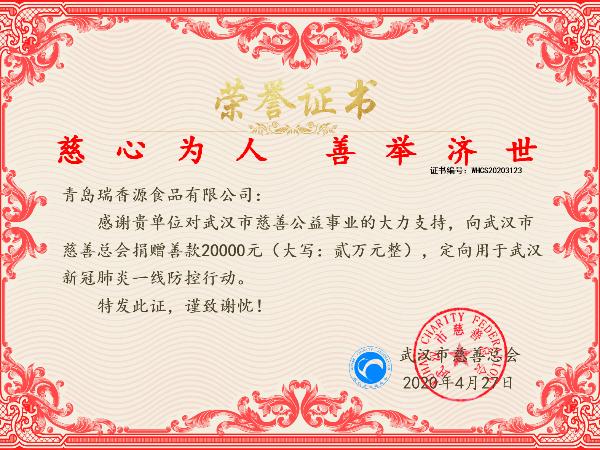 """青岛瑞香源""""慈心为人善举济世""""荣誉证书"""