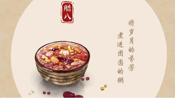 青岛瑞香源美食推荐——浓情腊八,一碗温粥等年来
