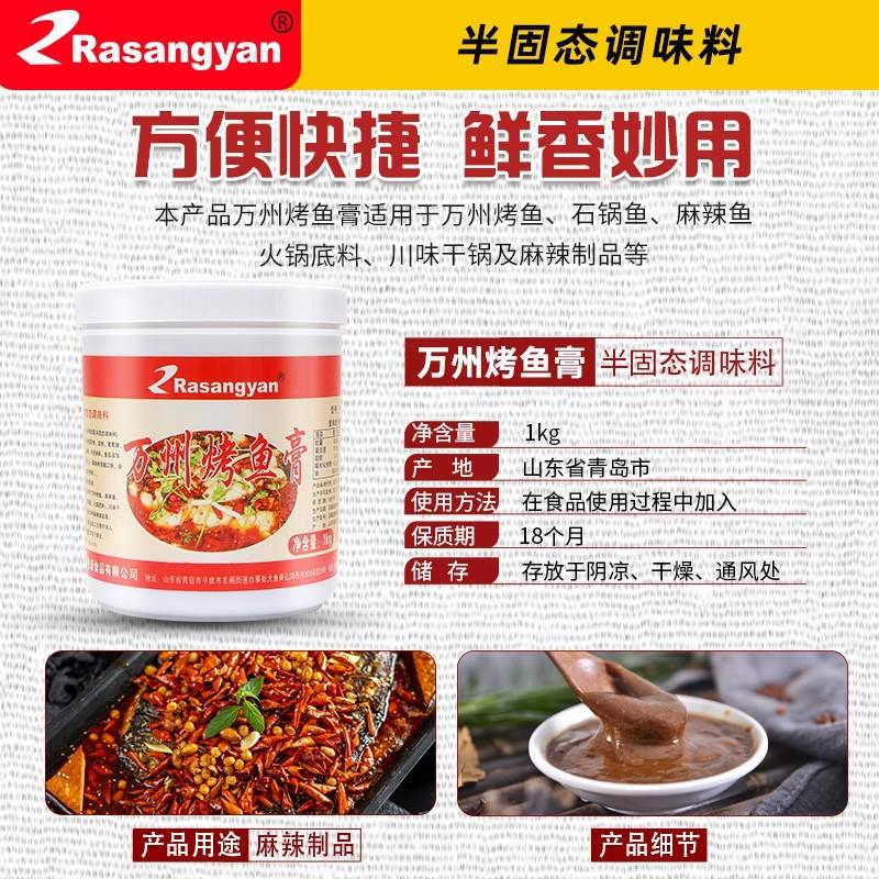 瑞香源R0693万州烤鱼膏调味料