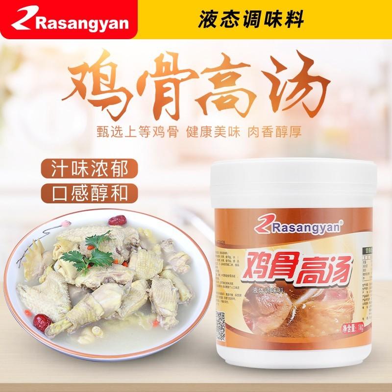 鸡骨高汤调味料 米线高汤调味料  火锅高汤调味料
