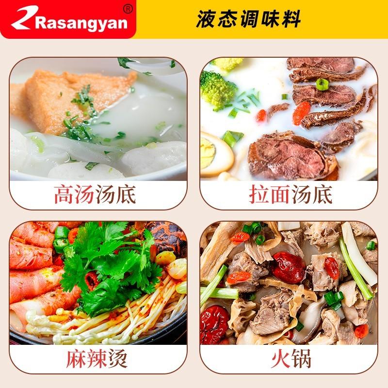 牛骨高汤调味料  火锅高汤调味料 米线麻辣烫高汤调味料