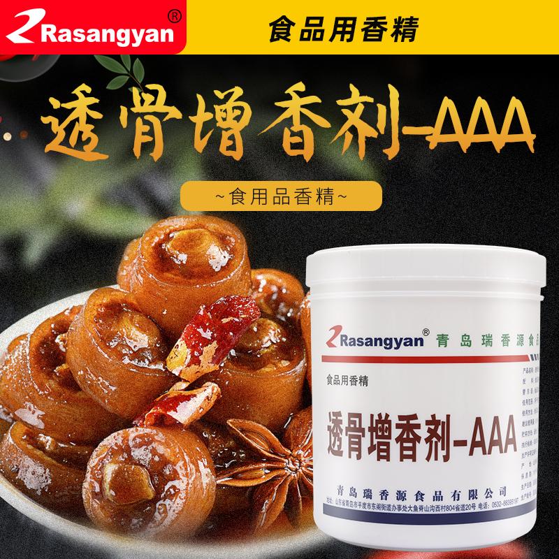 瑞香源食品添加剂R1026透骨增香剂-AAA香精