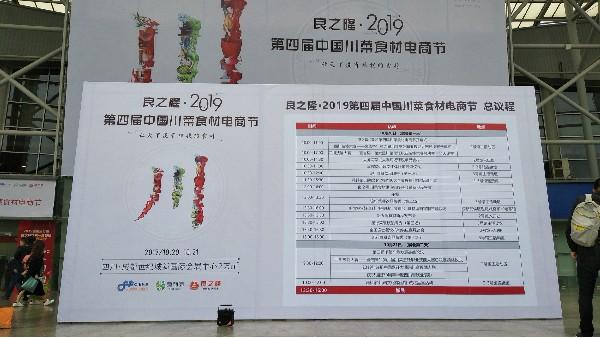 展会风采---成都川菜食材电商节