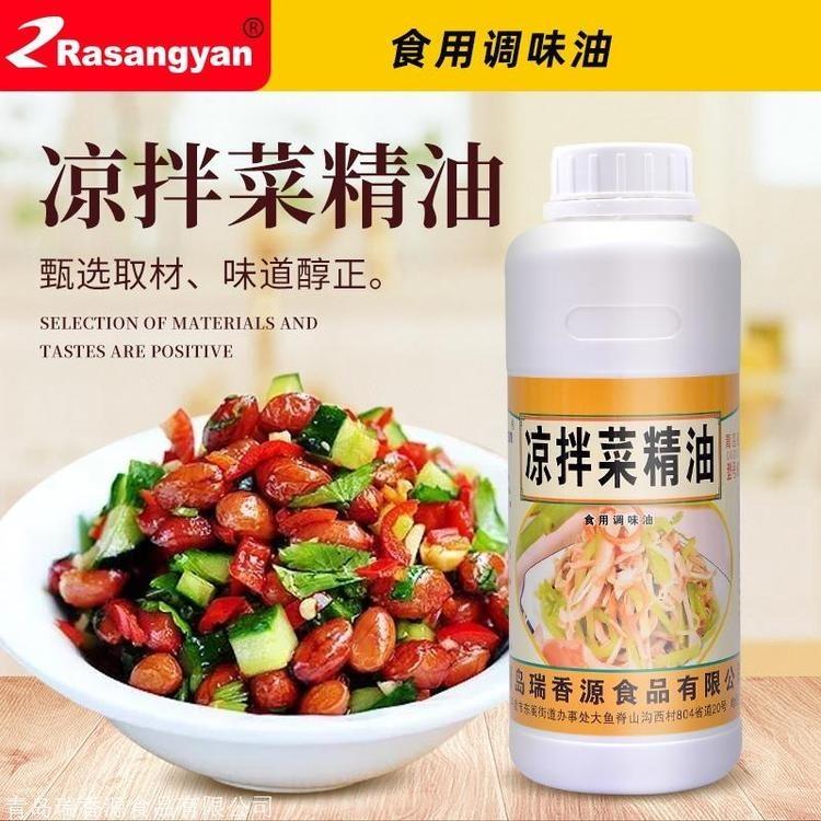 瑞香源食用调味油凉拌菜精油