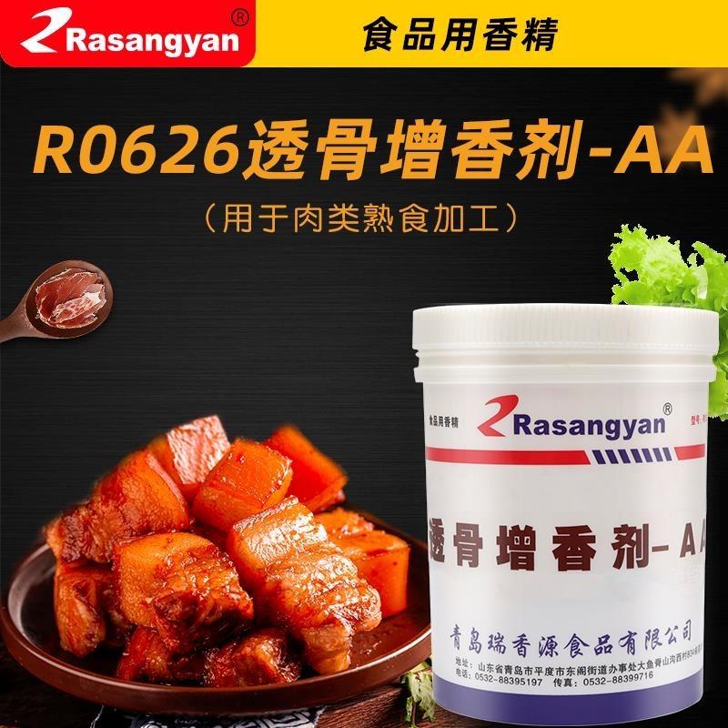 瑞香源食品添加剂透骨增香剂-AA香精